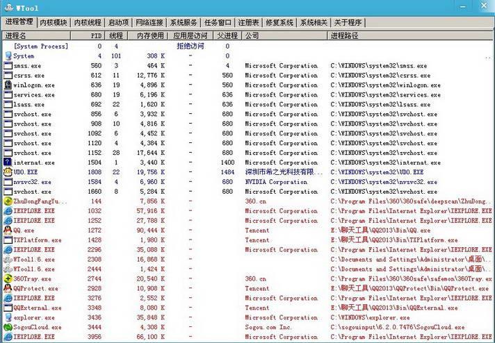 WTool (无驱版高级手工杀毒系统修复工具)截图1
