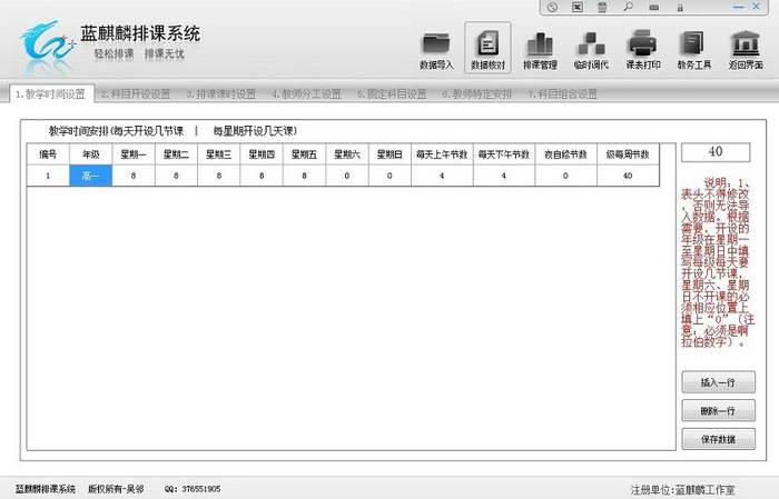 蓝麒麟排课排课软件排课系统截图1