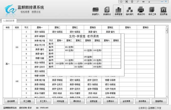蓝麒麟排课排课软件排课系统截图2