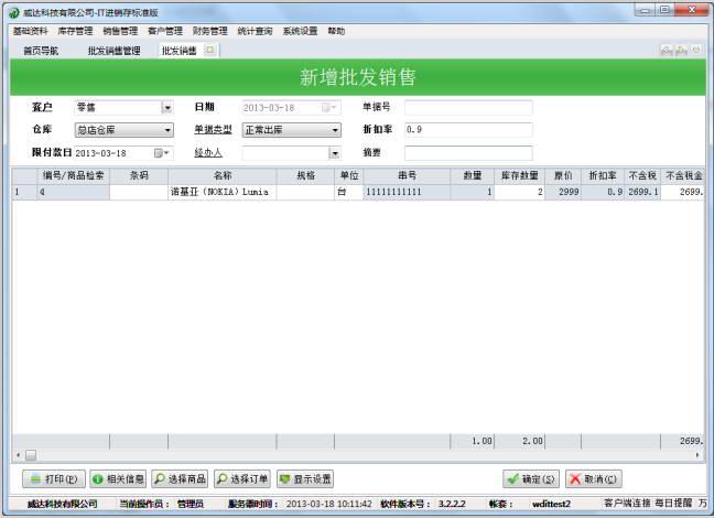 威达手机电脑销售管理软件截图2