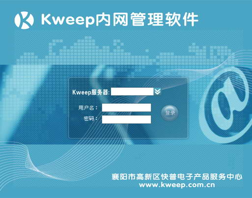 Kweep内网管理软件截图1