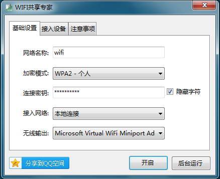 wifi共享专家 大师版截图1