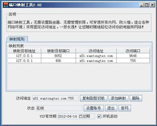 端口映射工具截图1
