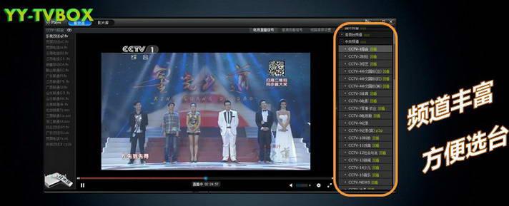 YY网络电视截图1