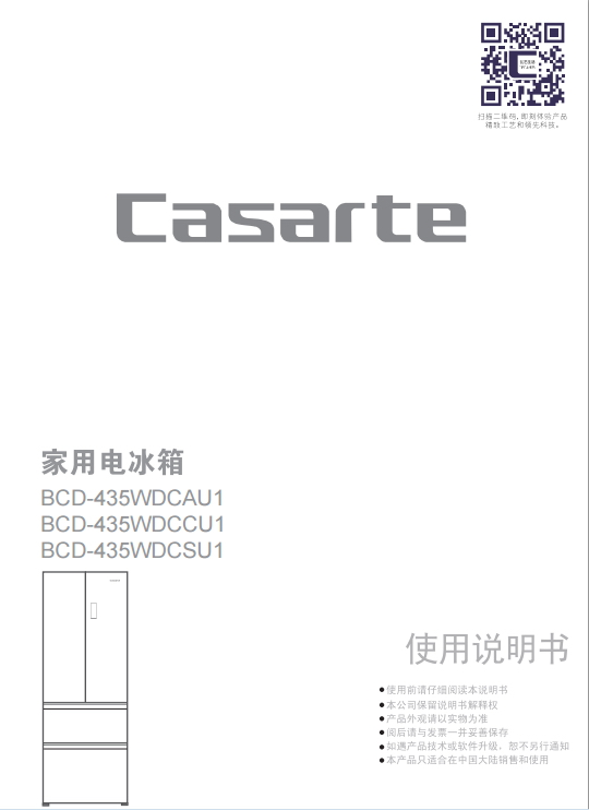 卡萨帝BCD-435WDCAU1电冰箱使用说明书截图1