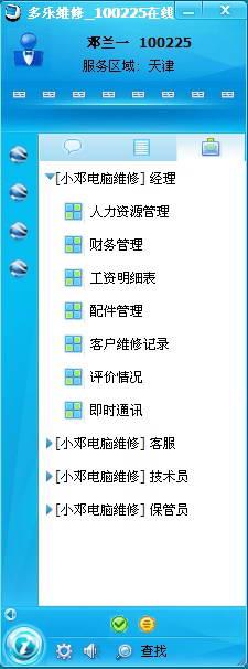 多乐协同维修管理软件截图1