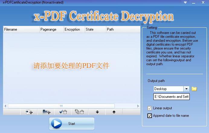 PDF证书解密截图1