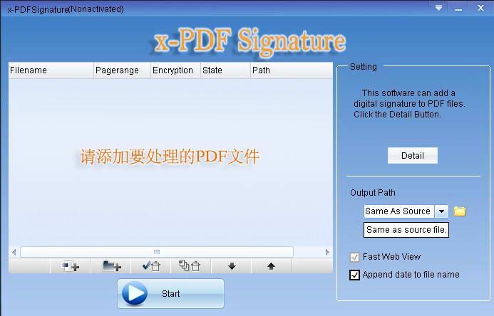 PDF签名截图1