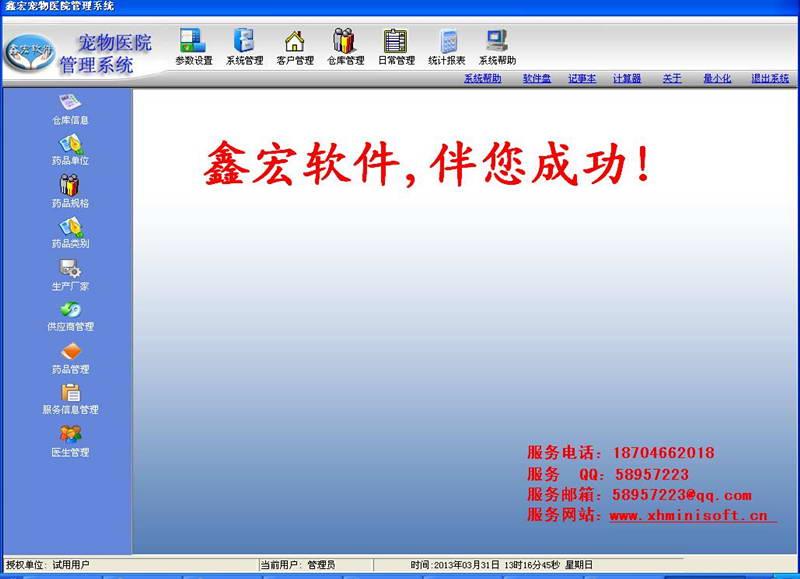 鑫宏宠物医院管理系统