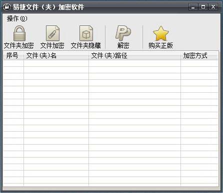 易捷文件夹加密软件截图1