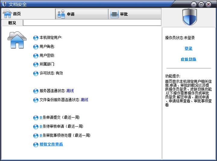 加密软件-DLP截图1