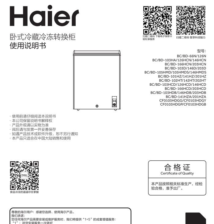 海尔CF0103HDGG电冰箱使用说明书截图1