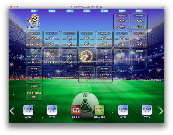CNTV 5+体育 For Mac截图1