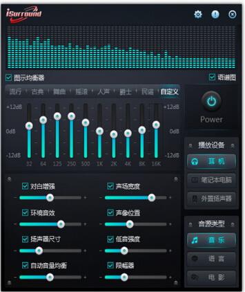 iSurround音效增强系统