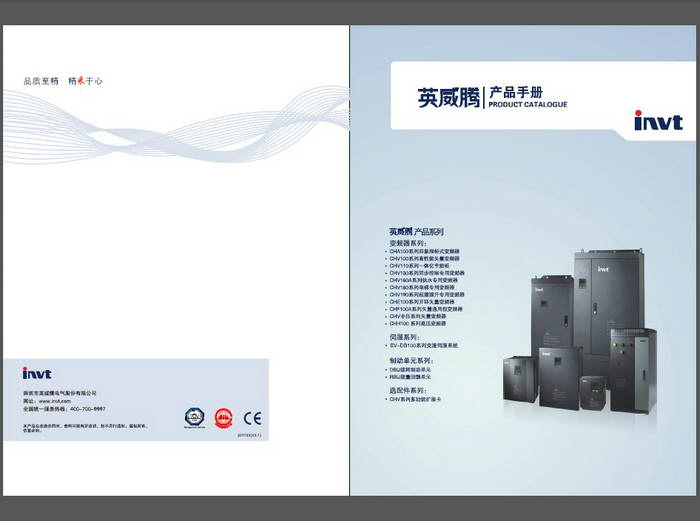 英威腾CHA100-110-4变频器使用说明书