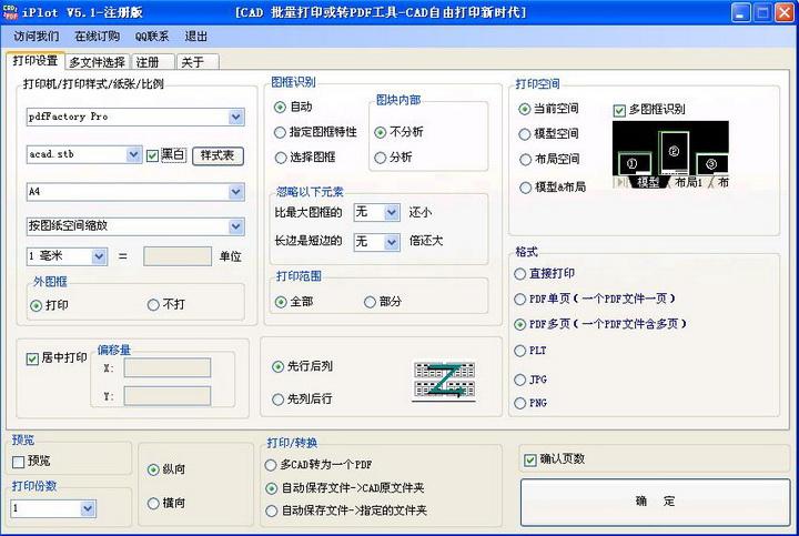 CAD批量打印与批量转PDF工具软件-iPlot截图1