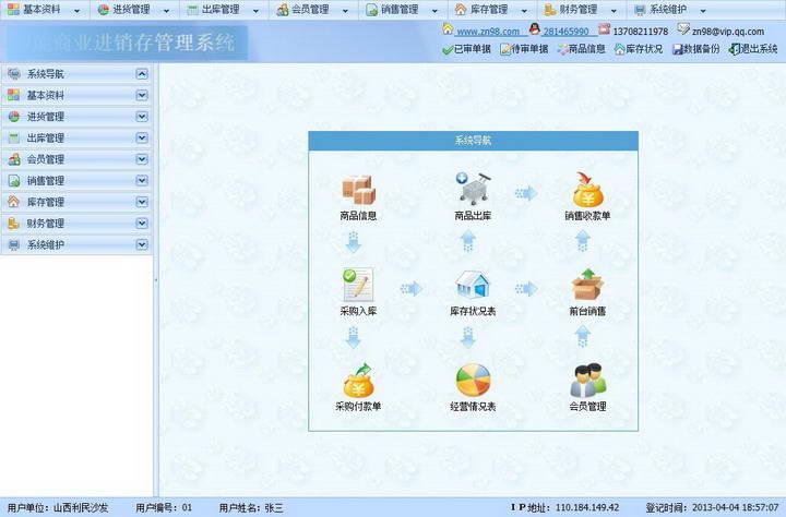 智能超市管理系统(基于BS架构互联网版)截图1