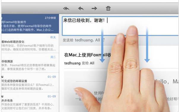 Foxmail For Mac截图2