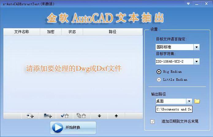 AutoCAD文本抽出截图2