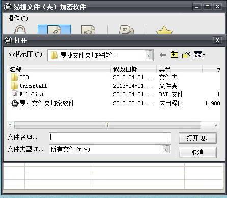 易捷文件夹加密软件截图2