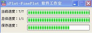 CAD批量打印与批量转PDF工具软件-iPlot截图2
