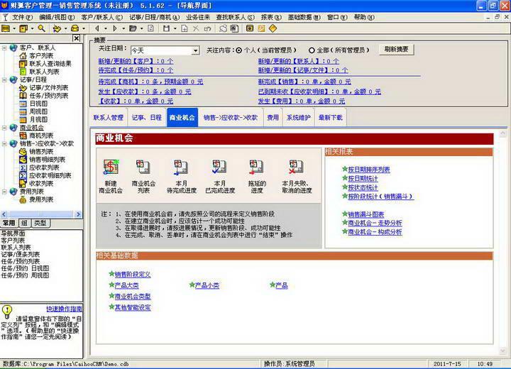 caihoo财狐客户管理销售管理系统 网络版截图2