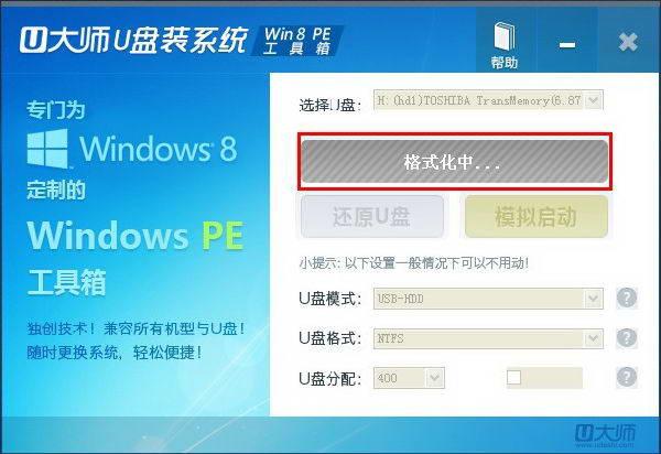 U大师u盘装系统Win8pe工具箱截图1