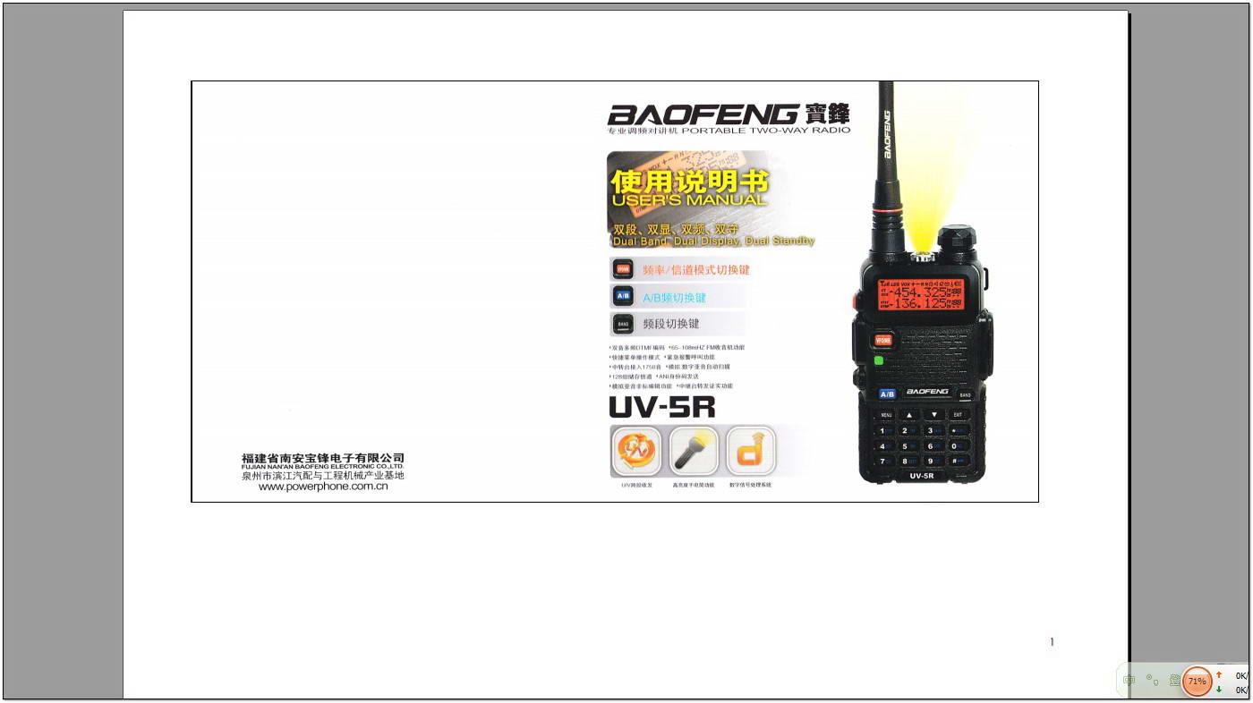 宝锋UV-5R对讲机说明书