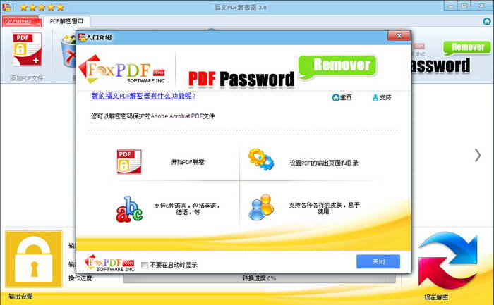 福文PDF解密器截图1