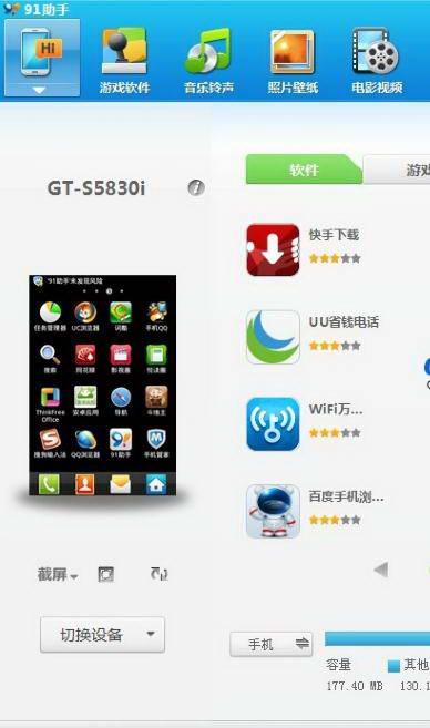 91手机助手3 兼容iPhone&安卓截图1