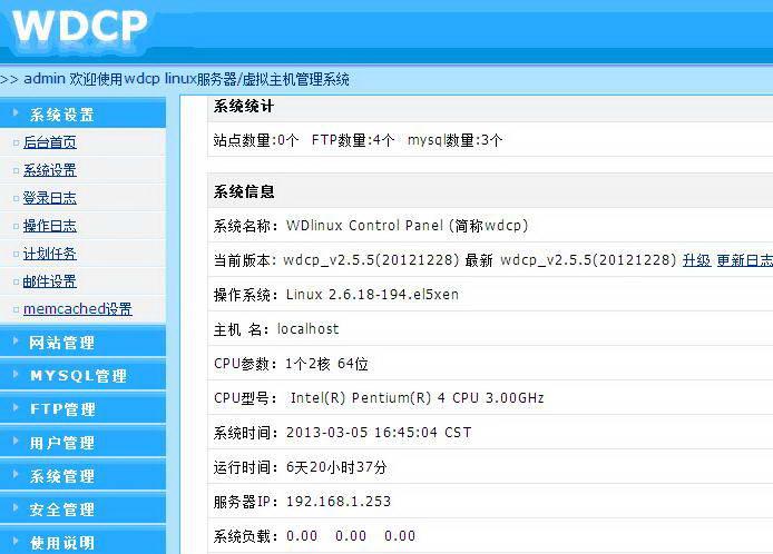 linux服务器管理系统wdcp截图1