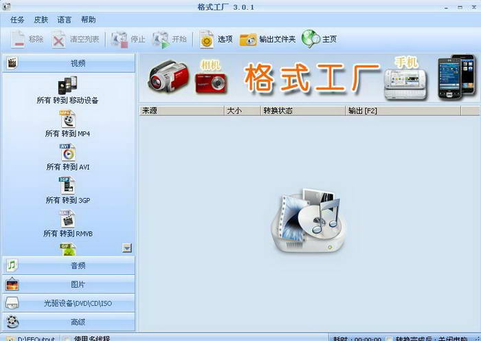 Windows 格式工厂(万能格式转换器)截图1
