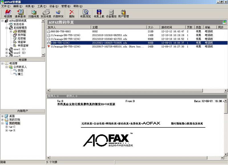 AOFAX企业型服务端传真软件截图1