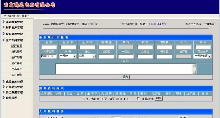 企业生产管理信息系统截图1