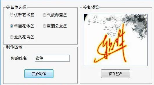 小湖个性签名设计软件截图1