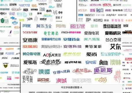 中文设计字体大全截图1