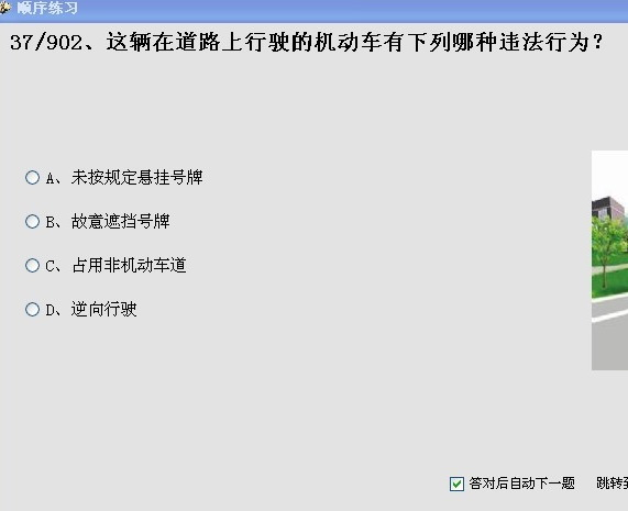 金手指B2模拟考试系统(科目一/科目四)