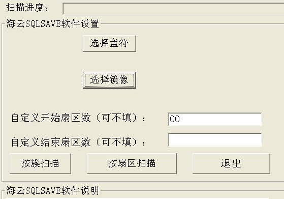 SQLServer数据恢复SQLSave Recovery For SQLServer截图1