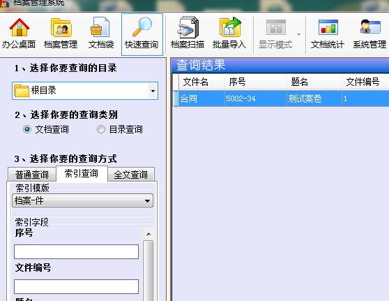 档案管理系统截图1