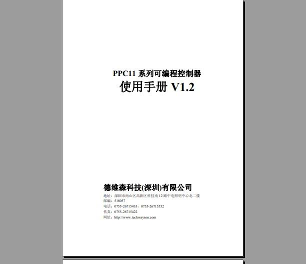 PPC11系列可编程控制器硬件使用手册截图1