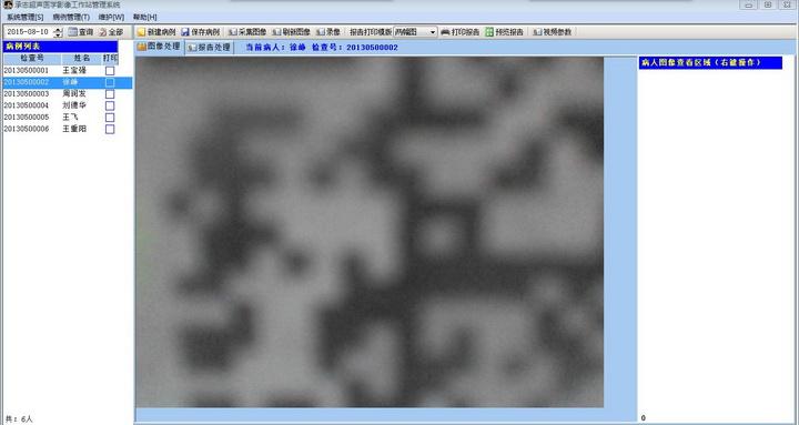 承志超声影像工作站/B超工作站软件/彩超工作站软件截图1