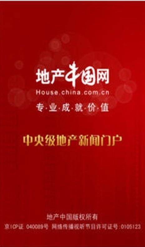 地产中国网 For Android截图1