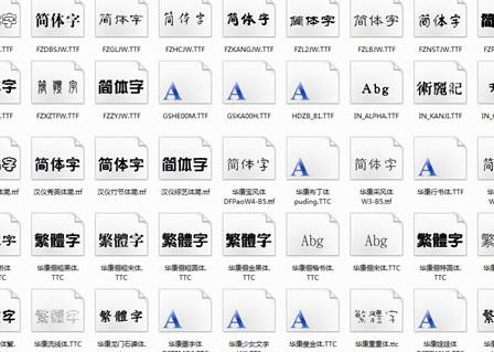 设计美工常用字体打包截图1