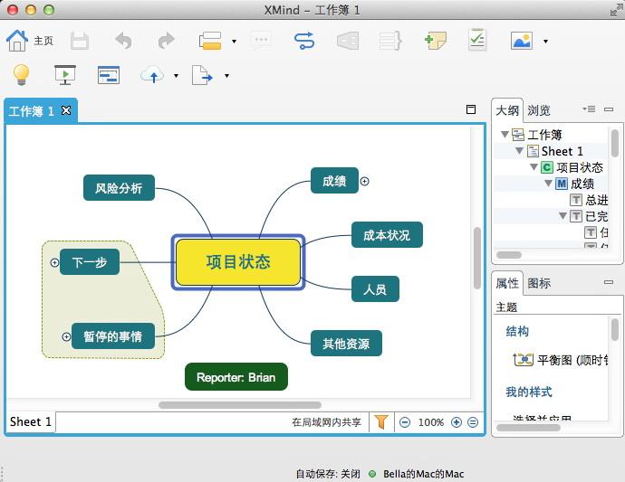 流程图制作软件XMind 7 Mac版截图1