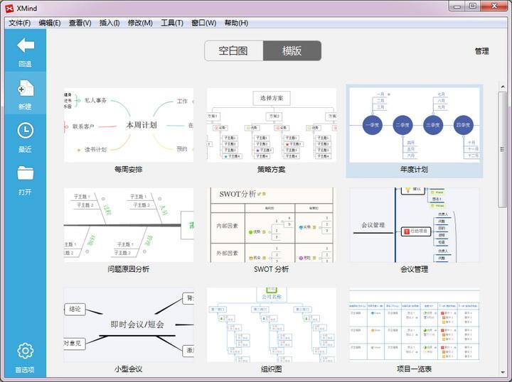 思维导图软件XMind 7 Linux版32位截图1