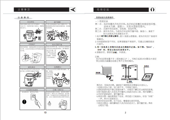 美的MB55-3006G洗衣机使用说明书