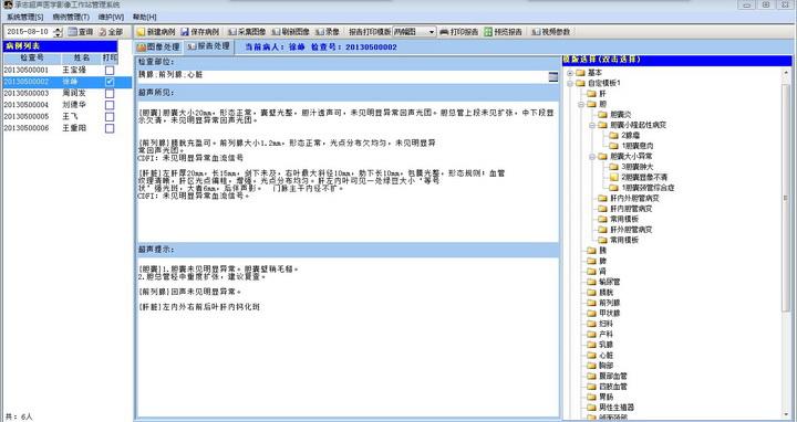 承志超声影像工作站/B超工作站软件/彩超工作站软件截图2