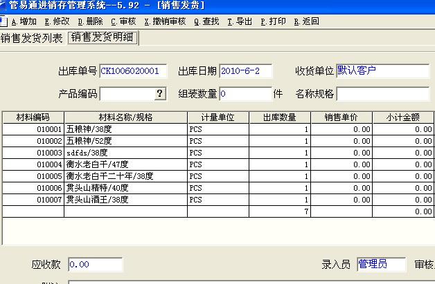 管易通进销存管理系统截图2