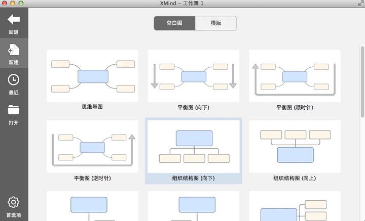 流程图制作软件XMind 7 Mac版截图2