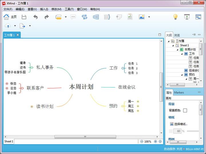 思维导图软件XMind 7 Linux版32位截图2